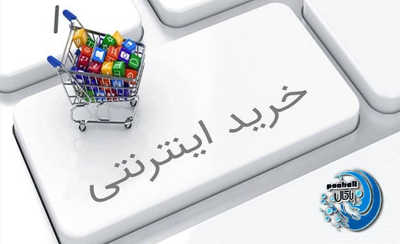 فروش اینترنتی پودر لباسشویی